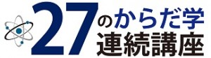 27karadagaku