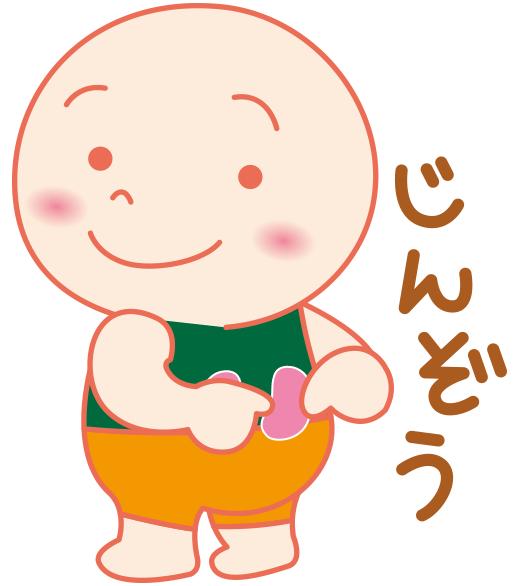 karadachan_hp__jinzou