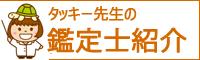 kantei_syoukai