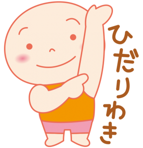 karadachan_hp__hidariwaki