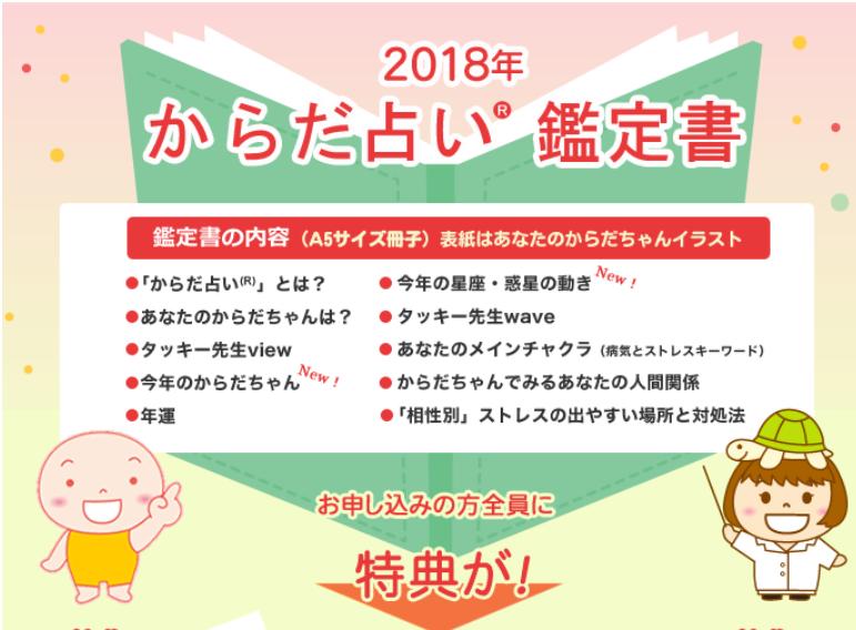 2018鑑定書