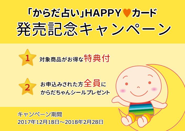 happy_bnr