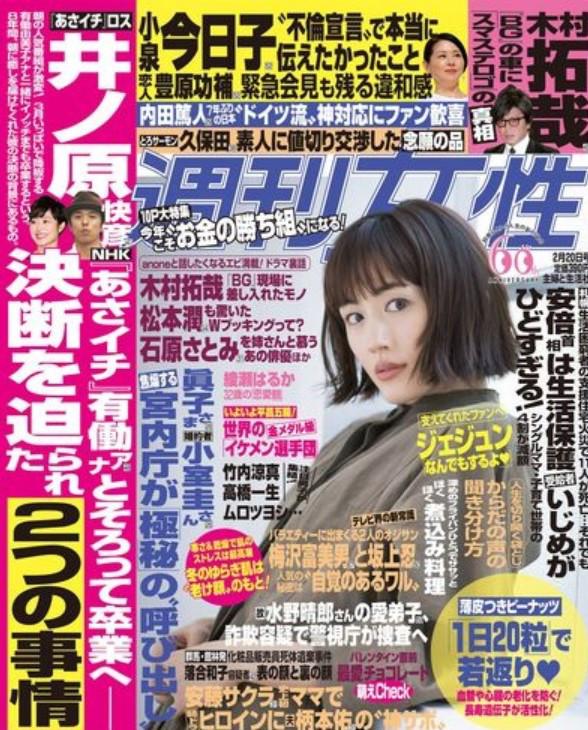 週刊女性2.20号