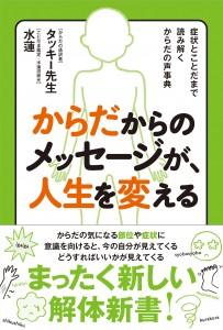 karadanokoe_covobi_20180402_tooyama_w