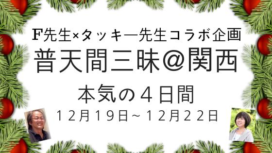 F先生×タッキー先生コラボ企画@関西 (2)