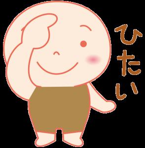 (02)ひたい