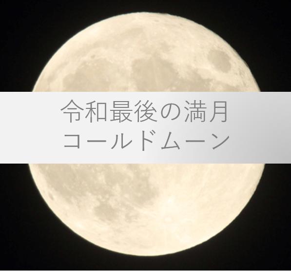 令和最後の満月