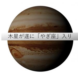 木星やぎ座いり