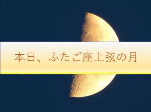 ふたご座上弦の月