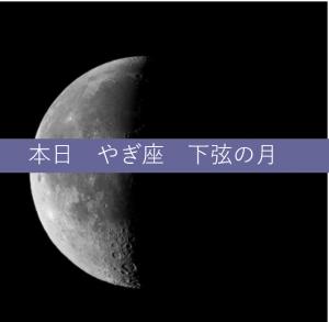 やぎ座下弦の月