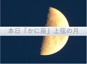 本日「かに座」上弦の月