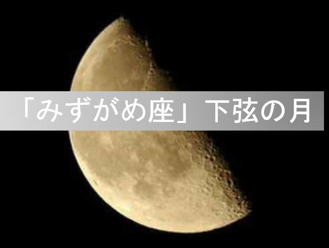 みずがめ座下弦の月