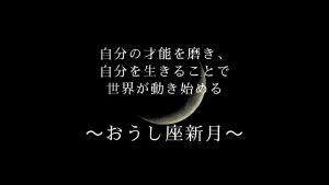 おうし座新月