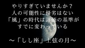 しし座上弦の月