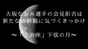 うお座下弦の月サムネイル